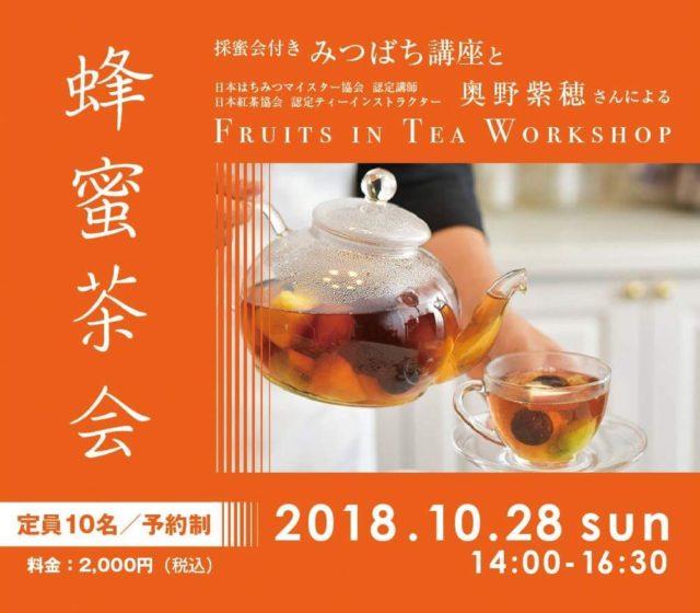 仙川オトナの蜜会VOL.3【蜂蜜茶会~紅茶を学んで、フルーツインティーを作ろう~】